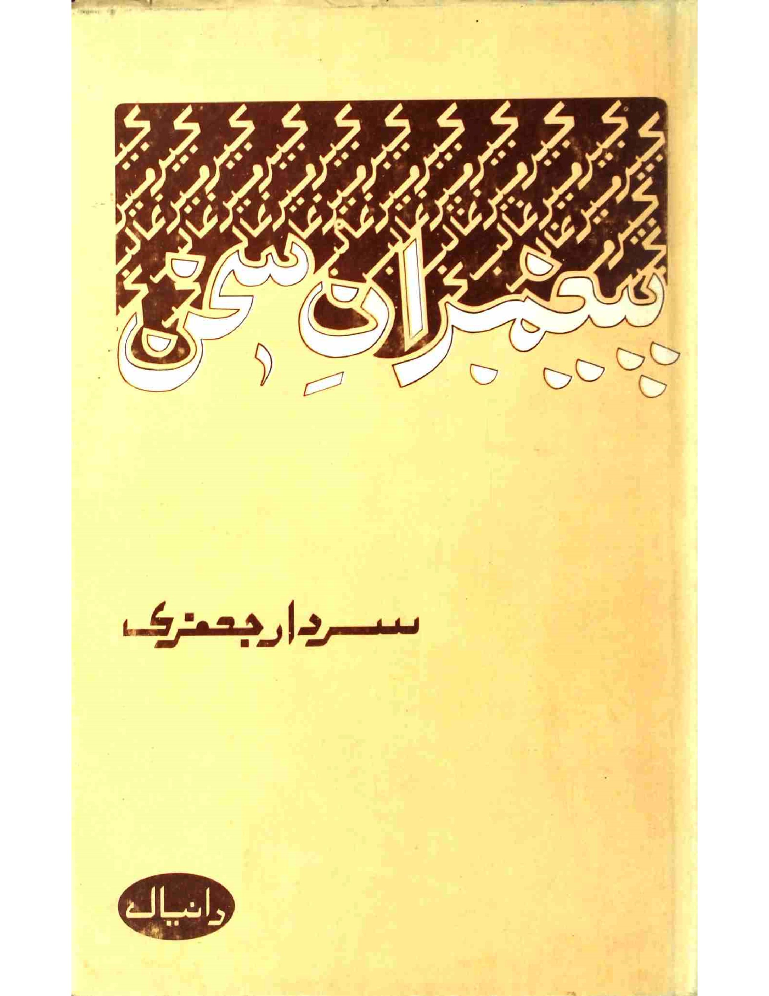 Paighambaran-e-Sukhan     Kabir,Meer Aur Ghaalib