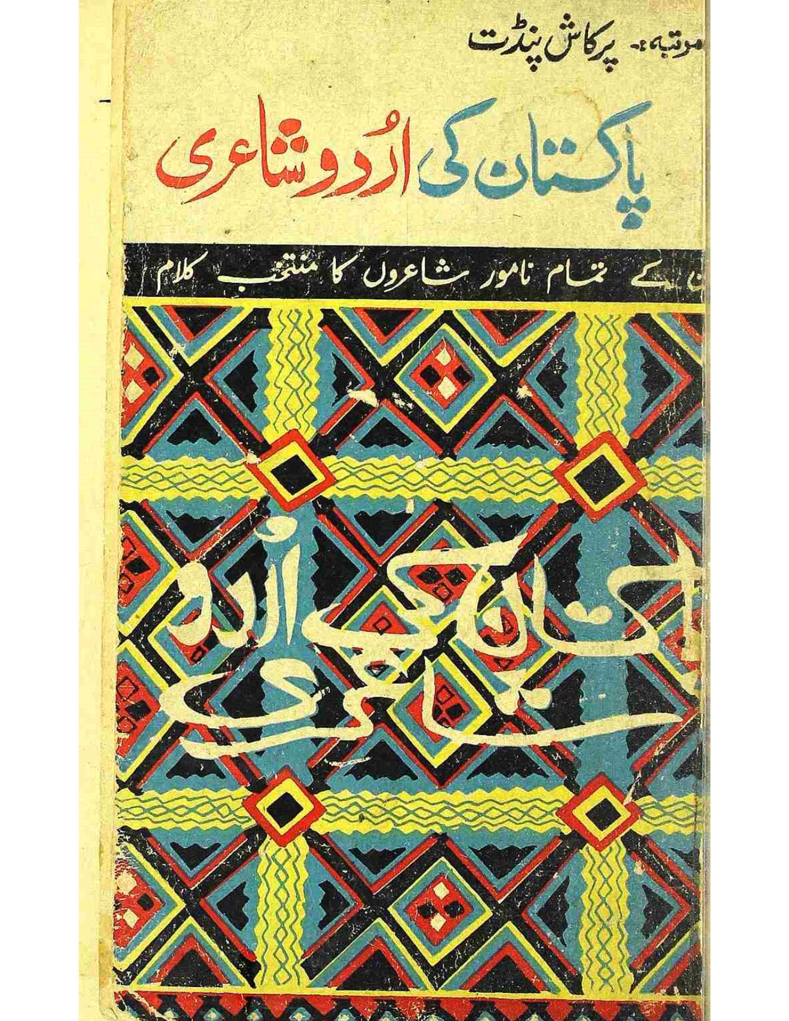 Pakistan ki Urdu Shayari