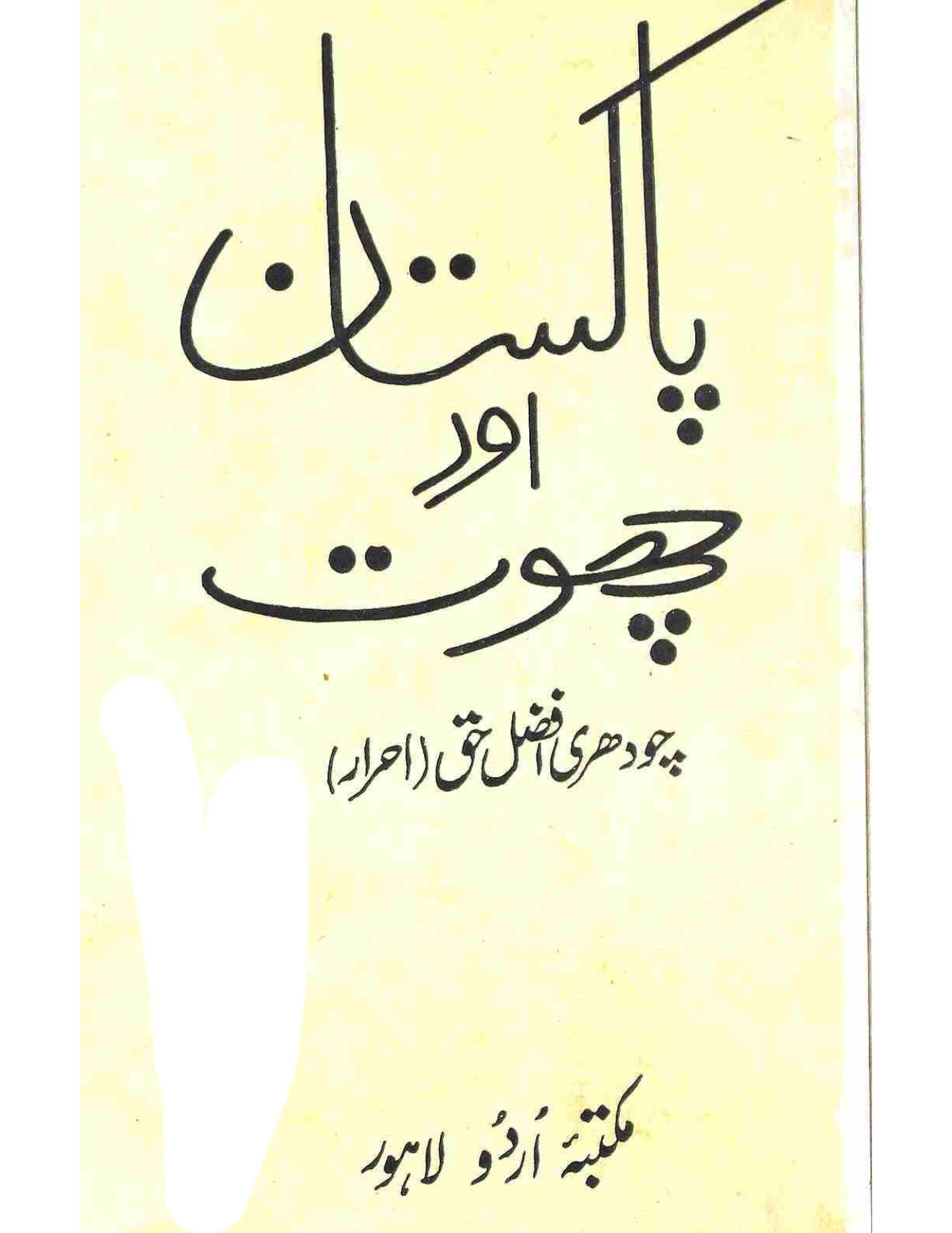 Pakistan Aur Chhut