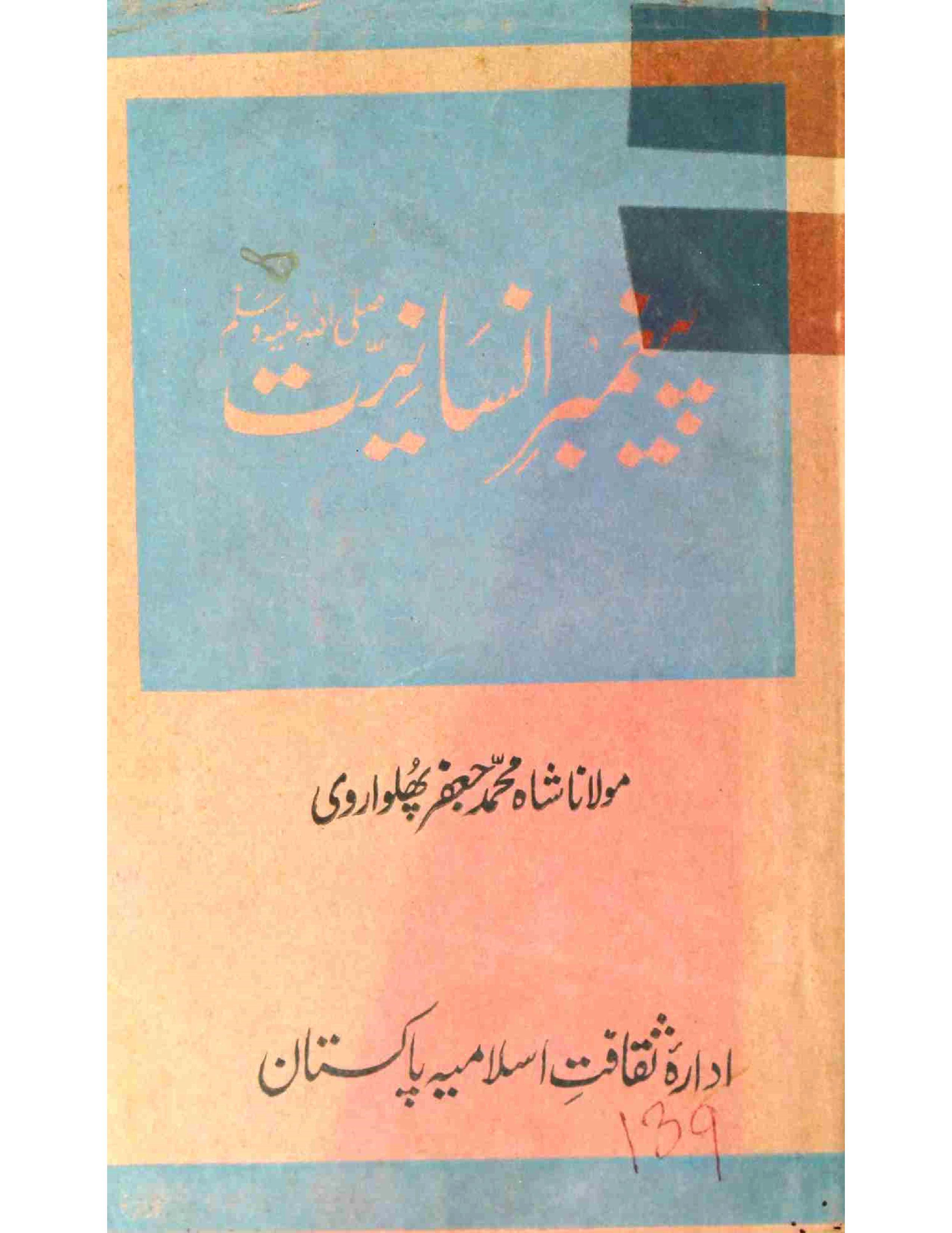 Paigambar-e-Insaniyat