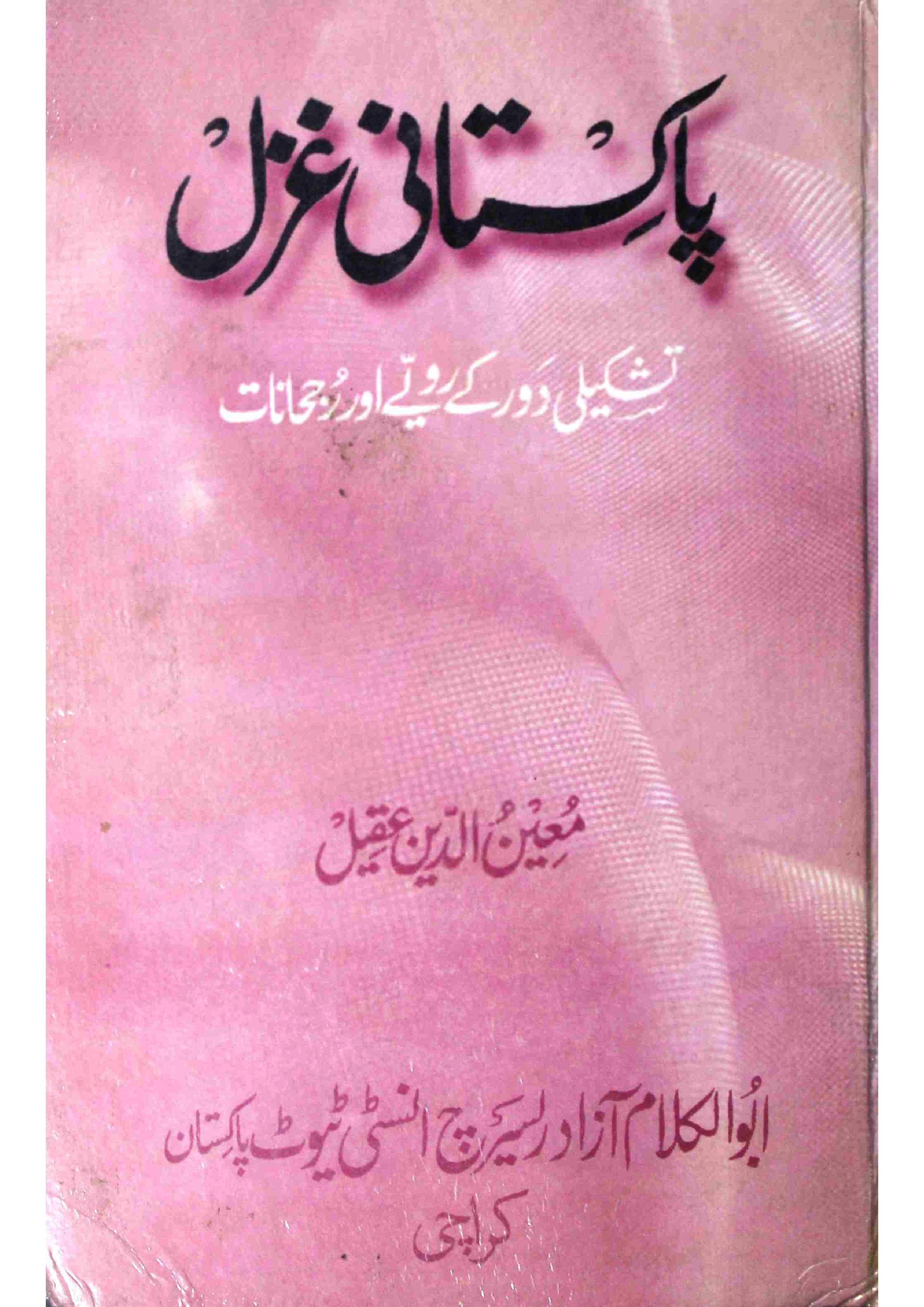 Pakistani Ghazal     Tashkeeli Daur Ke Ravayye Aur Rujhanat