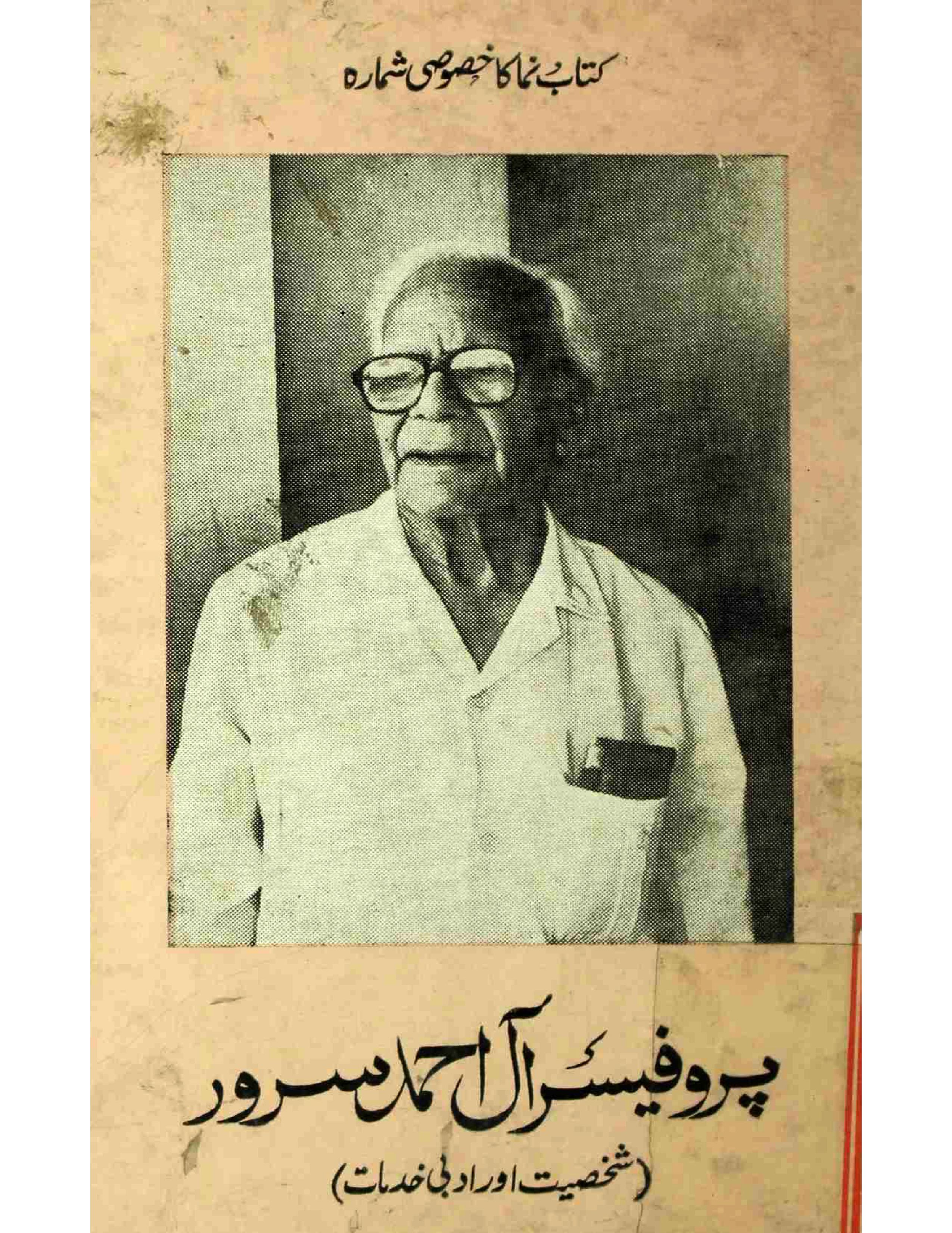 Professor Aale Ahmad Suroor     Shakhsiyat Aur Adabi Khidmat