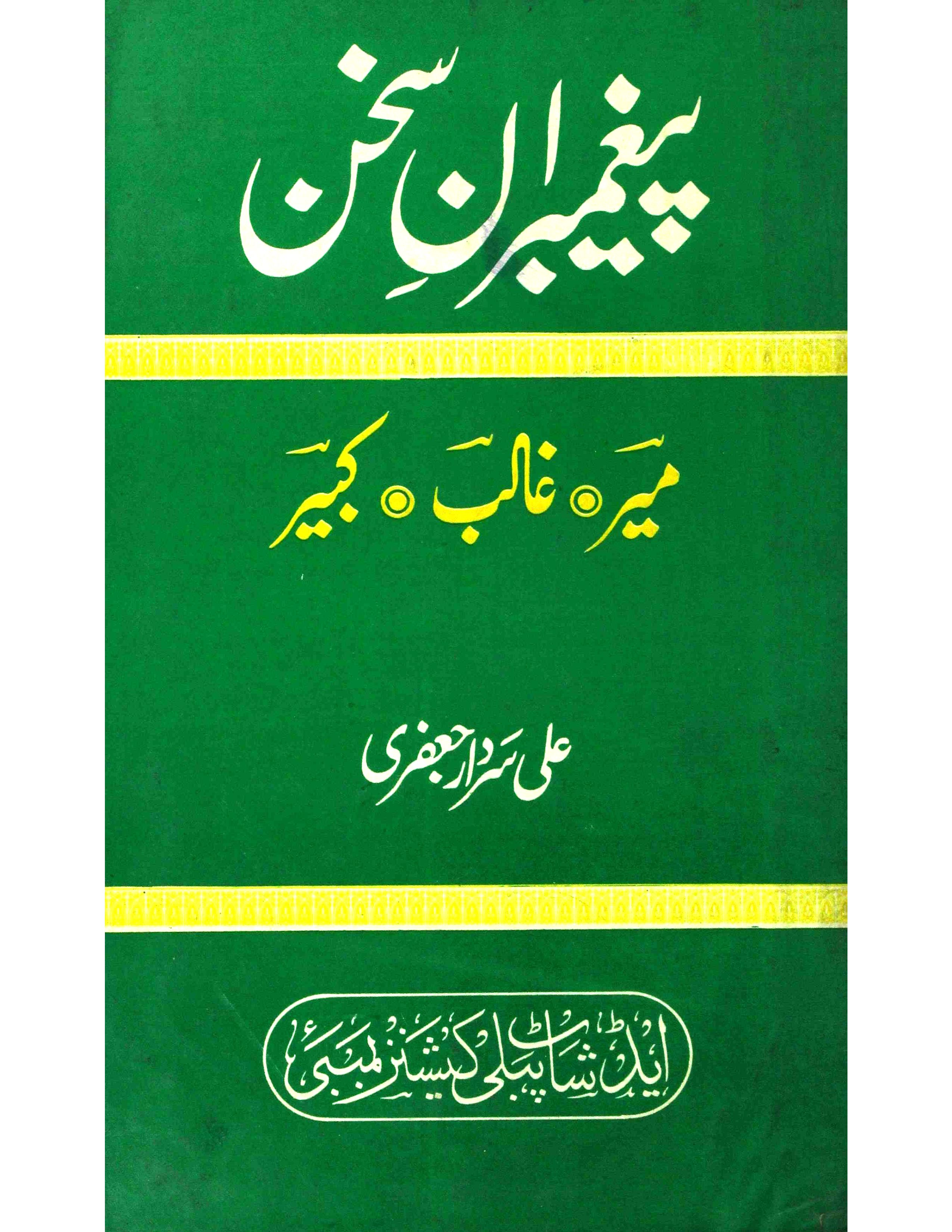 Paighambaran-e-Sukhan     Meer, Ghalib, Kabeer