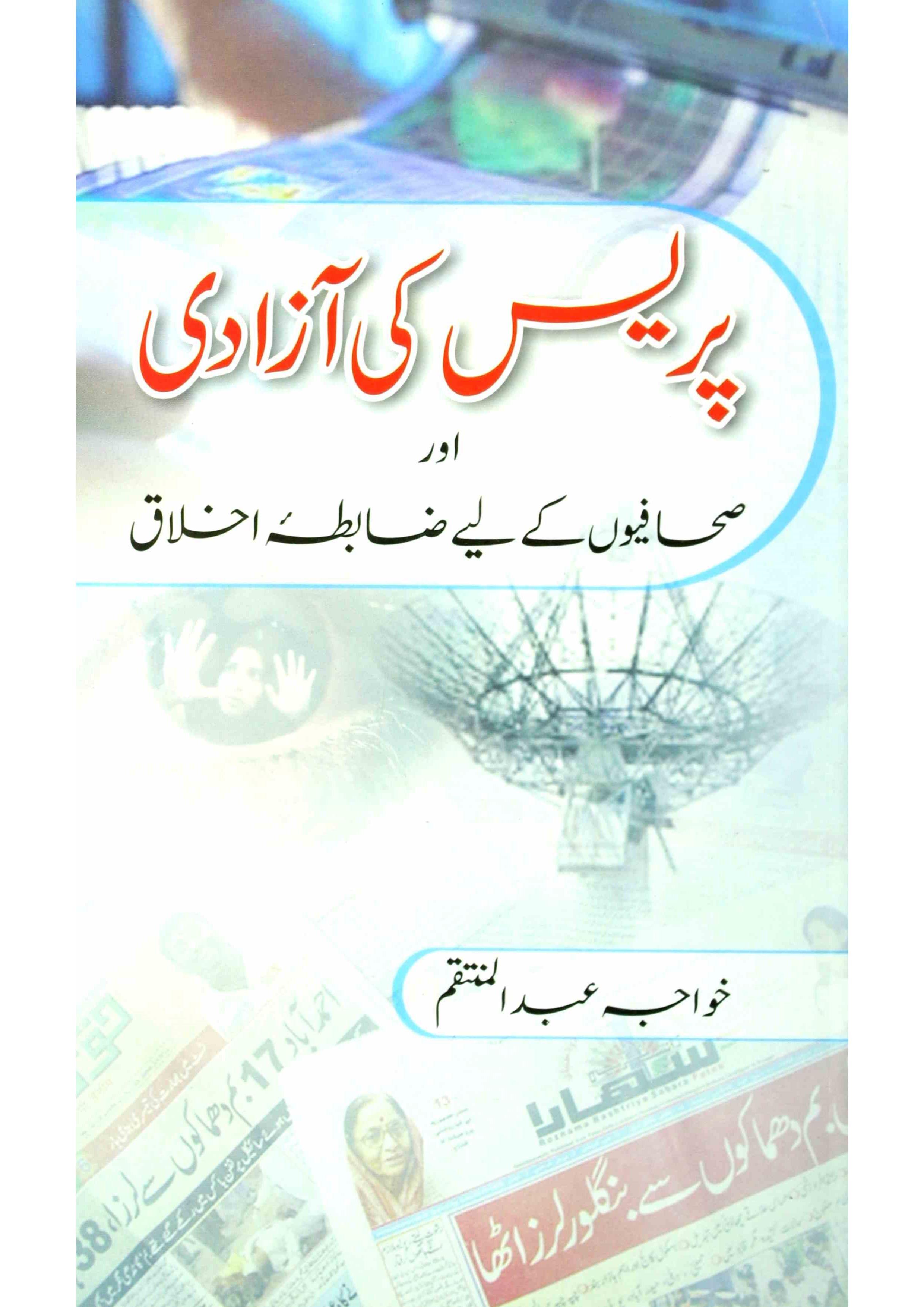 Press Ki Azadi Aur Sahafiyon Ke Liye Zabita-e-Akhlaq