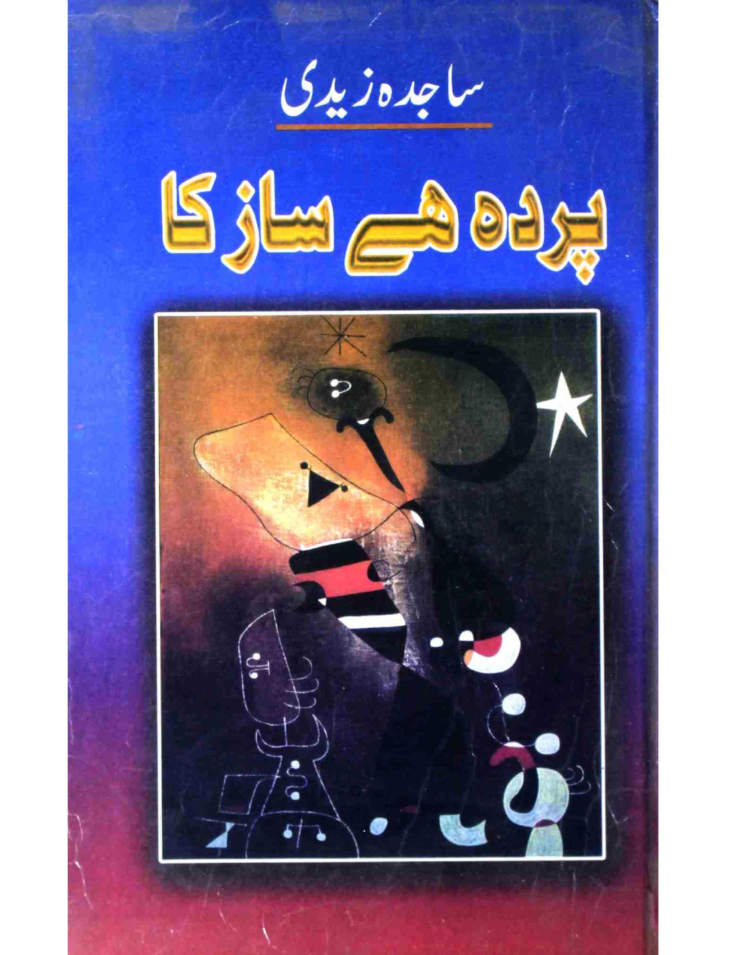 Parda Hai Saaz Ka