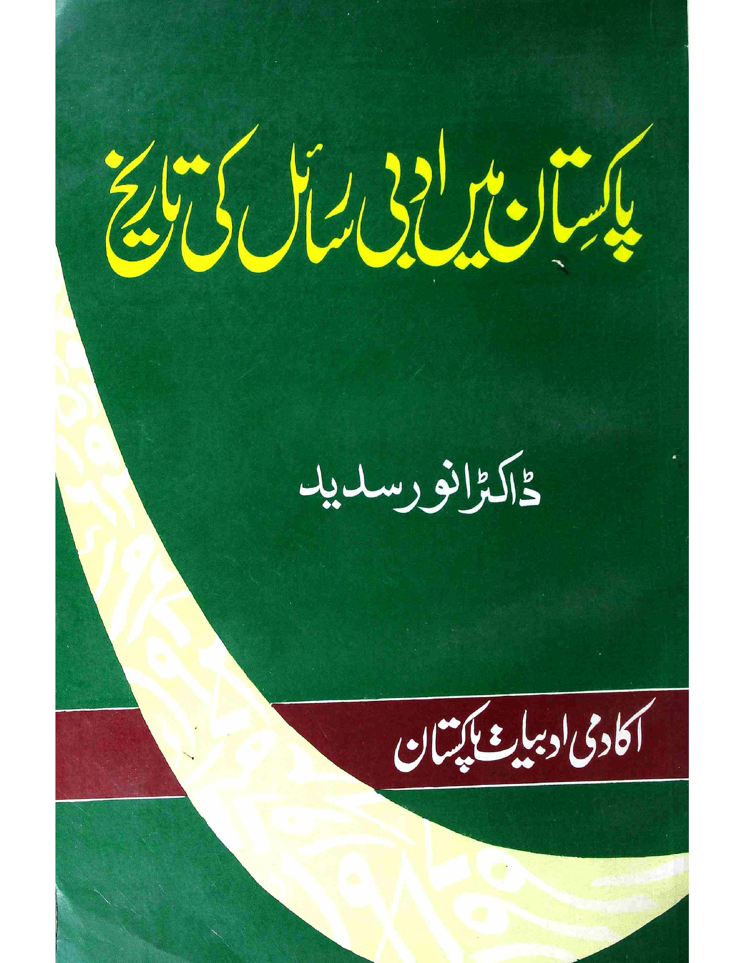 Pakistan Mein Adabi Rasael Ki Tarikh