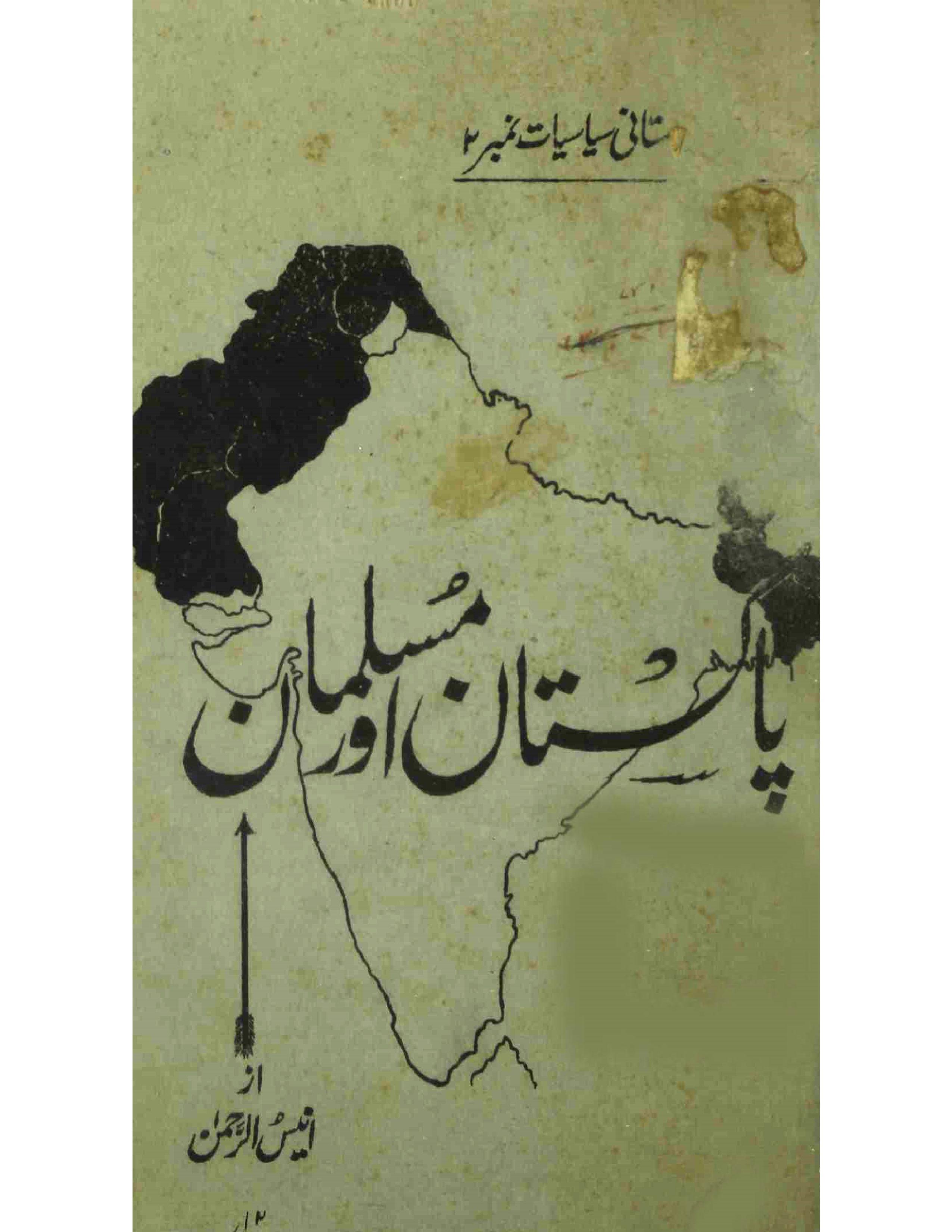 Pakistan Aur Musalman